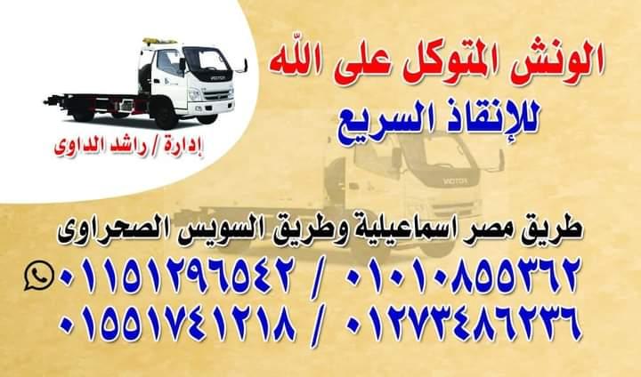 Photo of ونش المتوكل على الله طريق مصر اسماعيلية