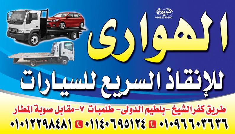 Photo of ونش انقاذ كفر الشيخ , ارقام ونش انقاذ كفر الشيخ